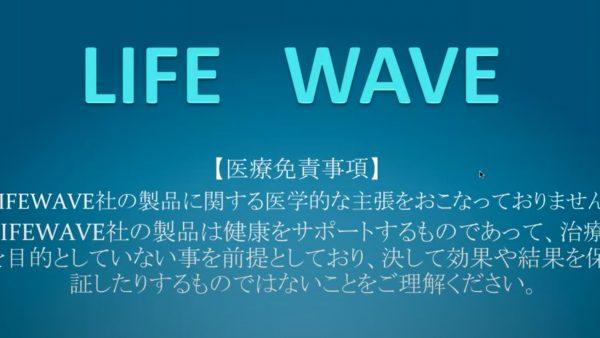 【動画】クーコ先生のLifeWave会社製品説明会・20200317