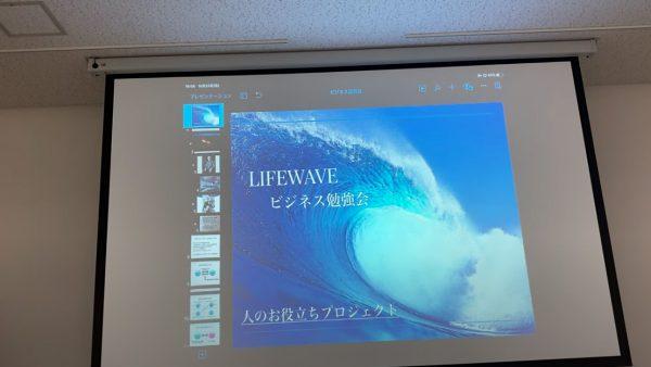 【動画】ライフウェイブビジネス説明会 in 大阪・20201023