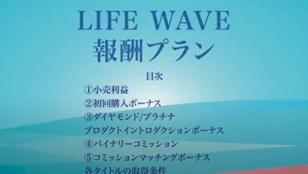 【動画】LifeWave ビジネスWEBセミナー【NDT導入編】・20201017