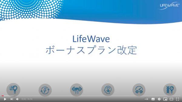 【動画】LifeWaveボーナスプラン改定・20210323